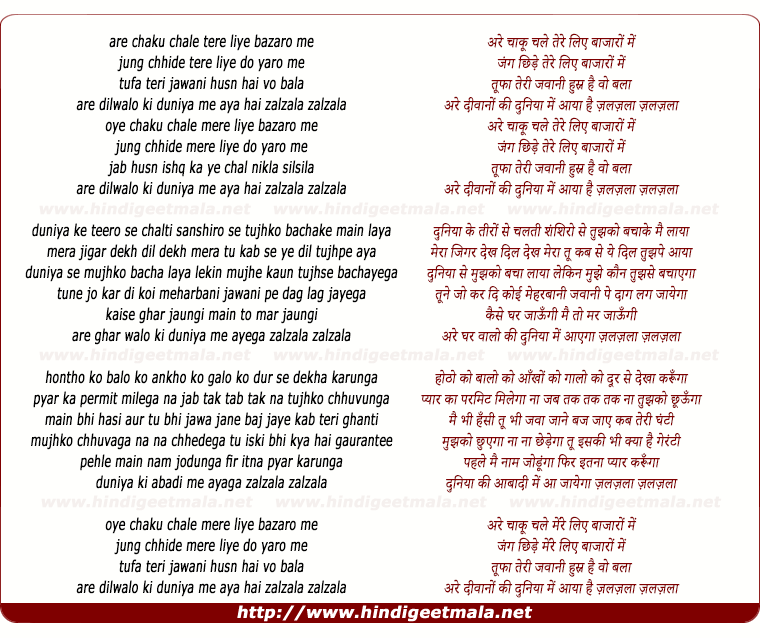 lyrics of song Are Chaaku Chale Tere Liye Bazaaro Me
