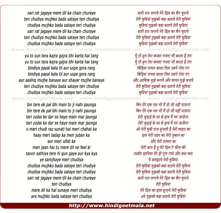 Haye O Merii Jann Song: Sari Raat Jagaye Mere Dil Ka Chain Churaye