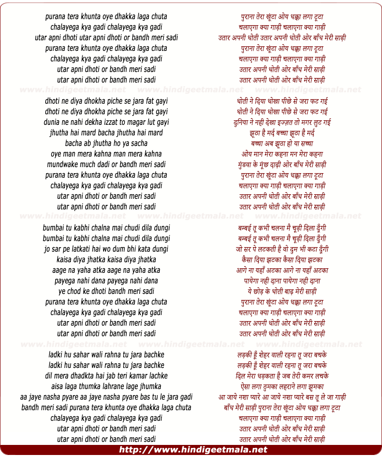 lyrics of song Purana Tera Khunta, Dhakka Laga Tuta