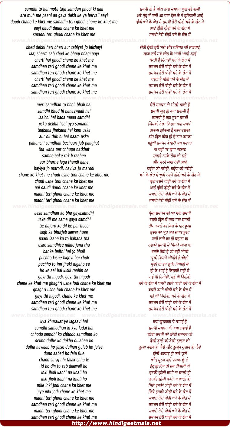 lyrics of song Samdhi Teri Ghodi Chane Ke Khet Me