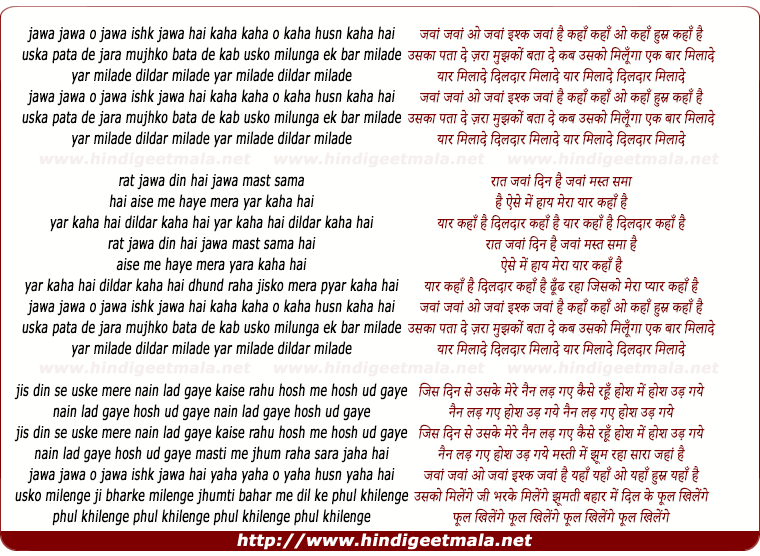 lyrics of song Jawan Jawan Ishq Jawan Hai