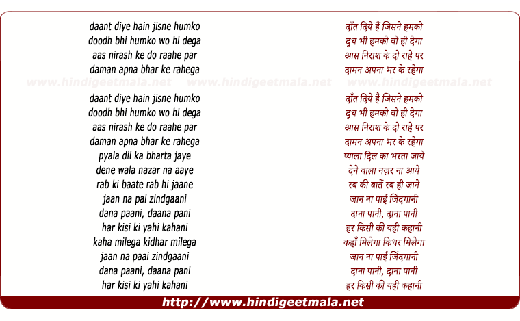 lyrics of song Dana Paani (Sad)