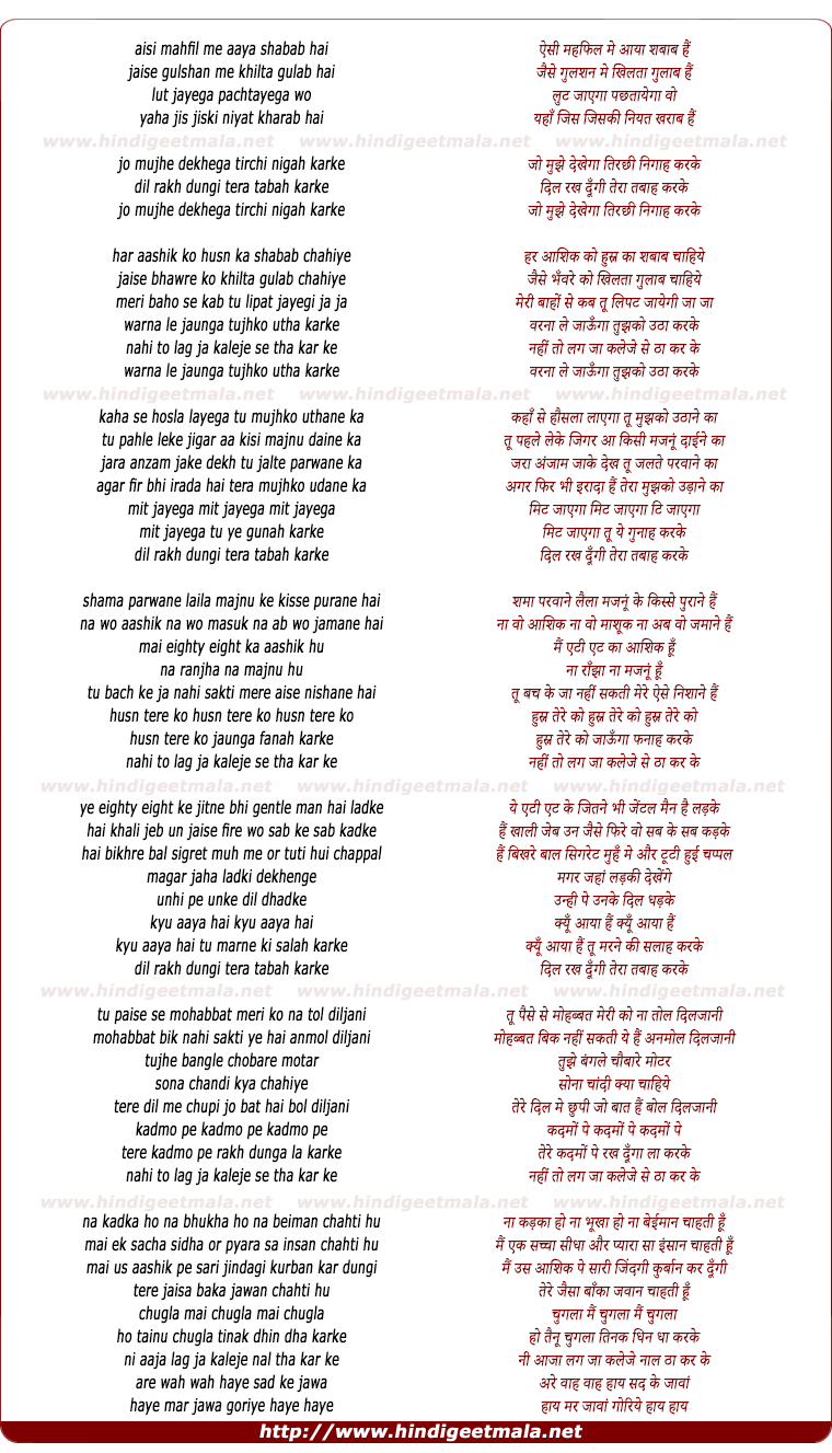 lyrics of song Jo Mujhe Dekhega