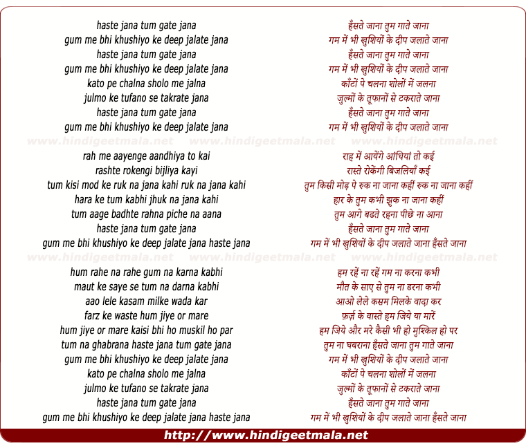 lyrics of song Hanste Jana Tum Gate Jana