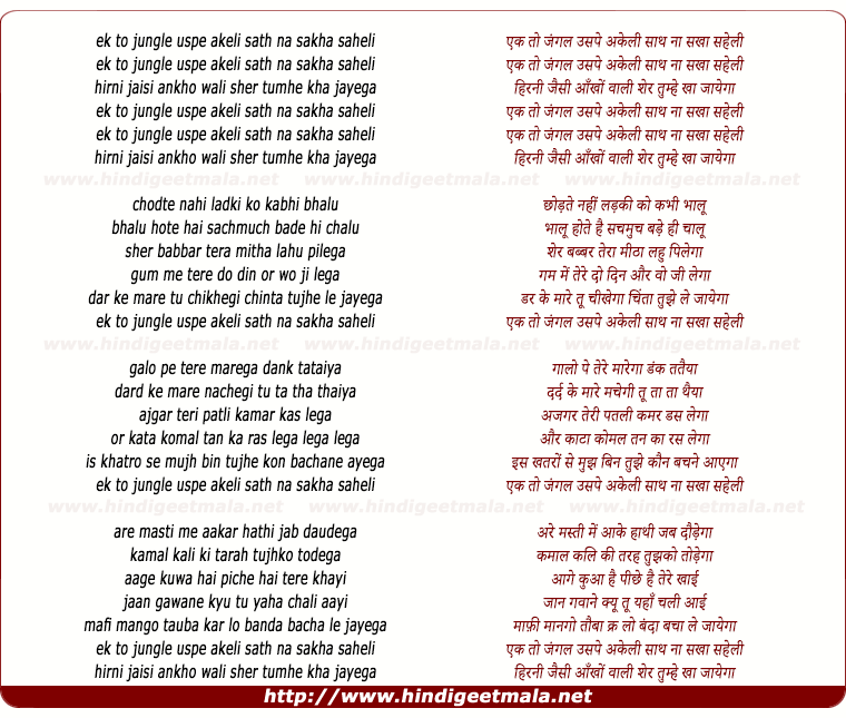 lyrics of song Hirni Jaisi Aankho Wali