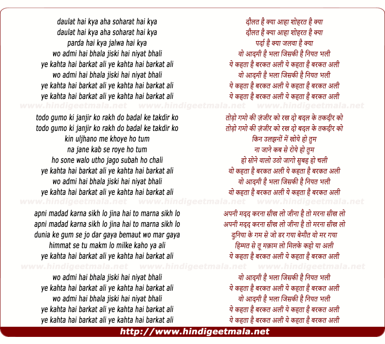 lyrics of song Daulat Hai Kya