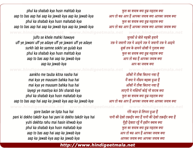 azan lyrics
