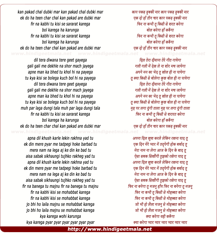 lyrics of song Ekk Do Teen Char