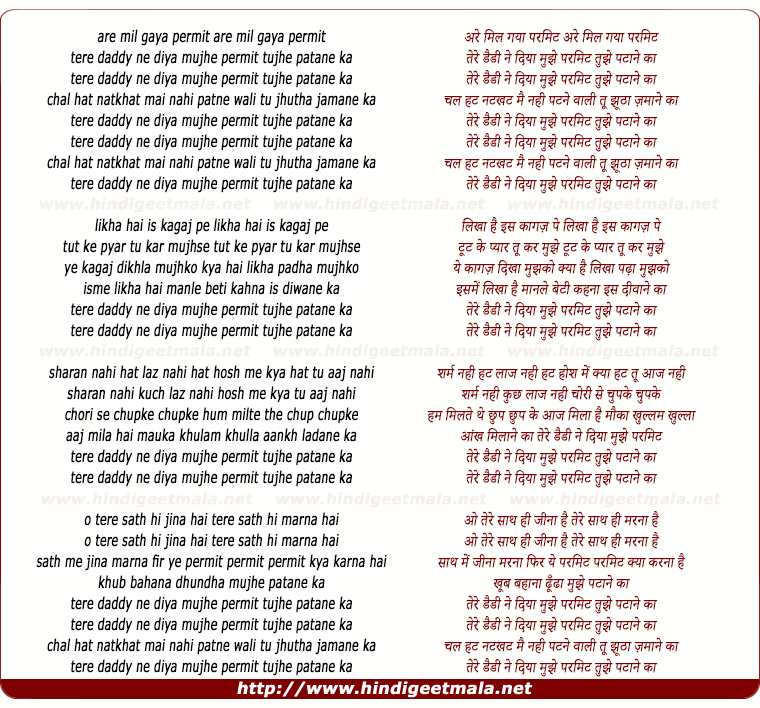 lyrics of song Tere Daddy Ne Diya Mujhe Permit