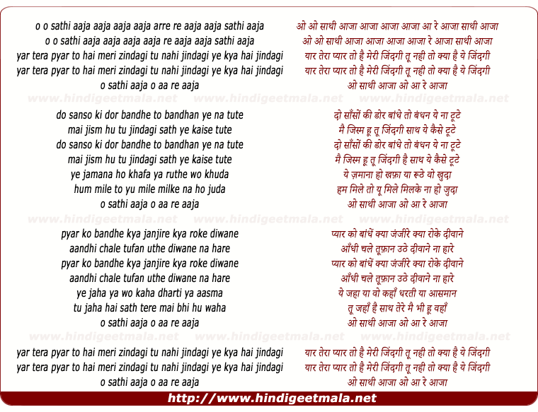 lyrics of song Yaar Tera Pyar Hai Meri Zindagi