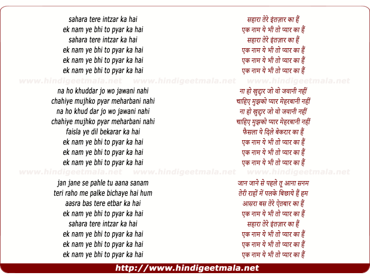 lyrics of song Sahara Tere Intezaar Ka Hai Ek Naam Yeh Bhi To