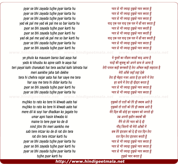 lyrics of song Pyar Se Bhi Zyada Tujhe Pyar Karta Hu