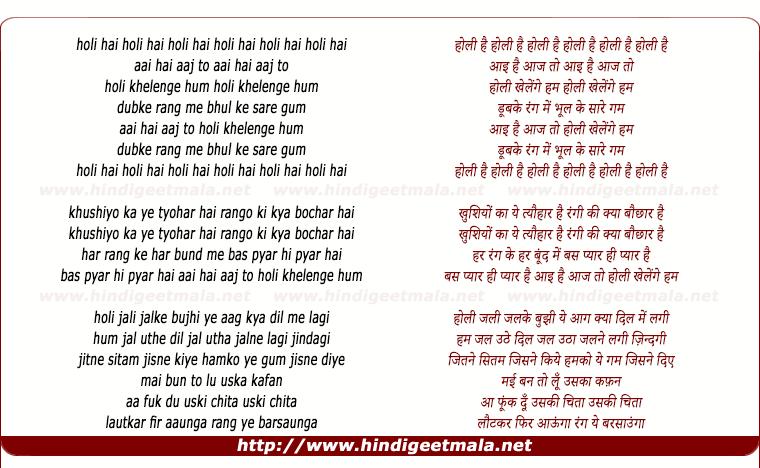 lyrics of song Aayi Hai Aaj To Holi Khelenge Jhoom
