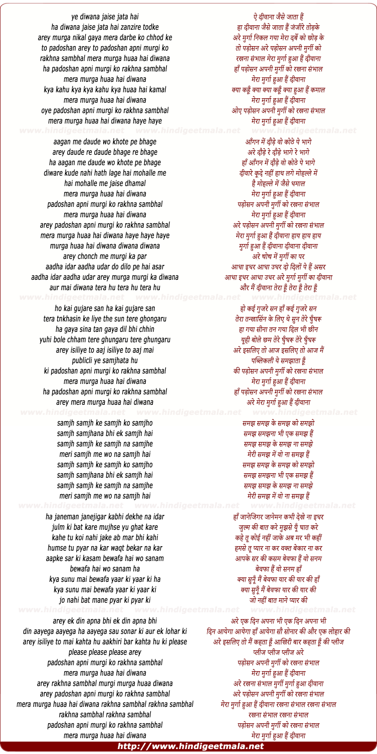 lyrics of song Ye Diwana Jaise Jata Hai