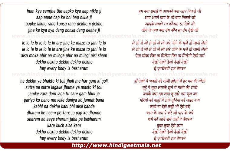 lyrics of song Kya Samjhe Aapko