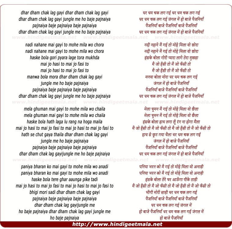 lyrics of song Dhar Dham Chak Lag Gayi