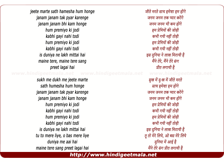 lyrics of song Jeete Marte Sath Hamesha Hum Honge