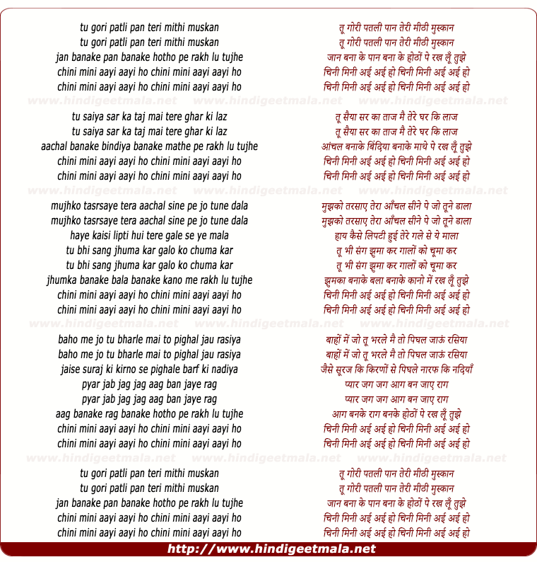 lyrics of song Chini Mini Aayi Aayi Yo