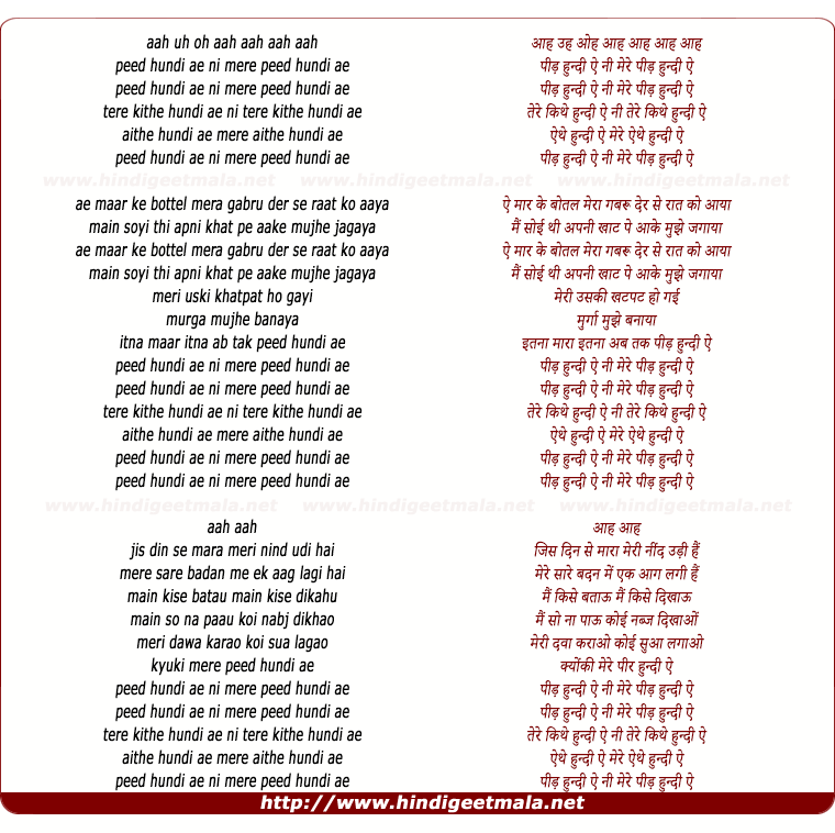 lyrics of song Peed Hundi Ae