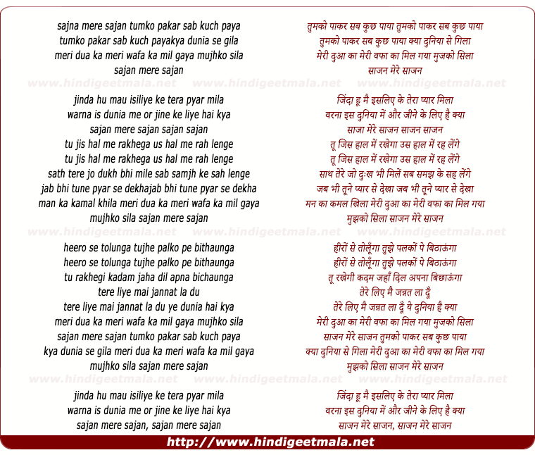 lyrics of song Sajan Mere Sajan, Tumko Paakar Sab Kuch Paaya