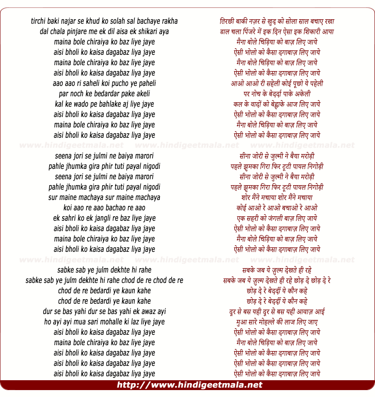 lyrics of song Chiraiya Ko Baaz Liye Jaye