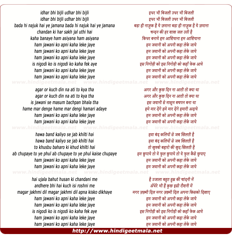 lyrics of song Idhar Bhi Bijli, Udhar Bhi Bijli