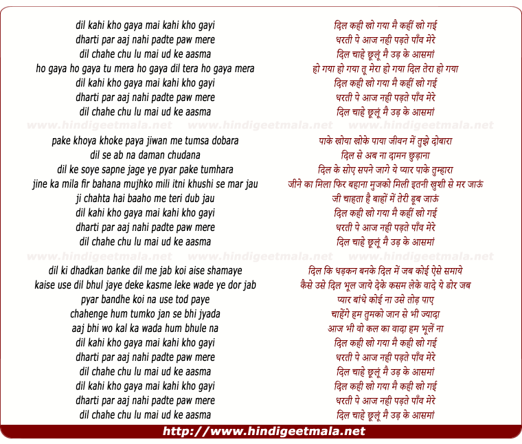 lyrics of song Dil Kahi Kho Gaya