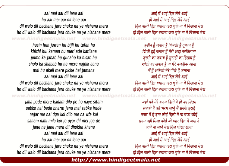 lyrics of song Aai Mai Aai