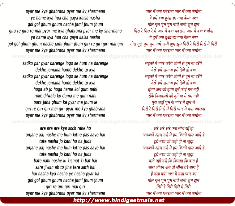 lyrics of song Pyar Me Kya Ghabrana
