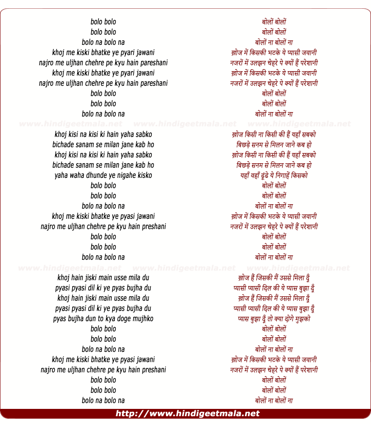 lyrics of song Khoj Me Kis Ki