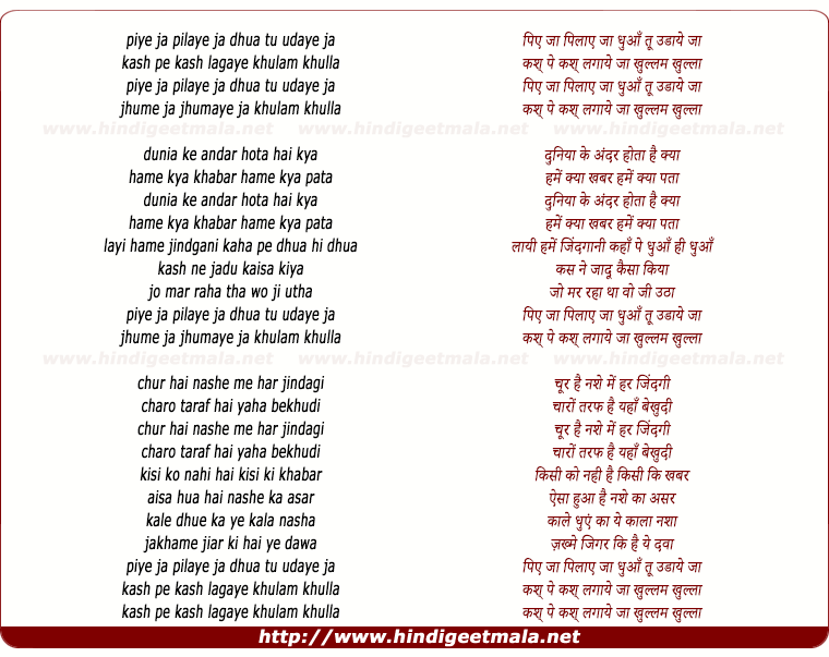 lyrics of song Piye Jaa Pilaye Jaa, Dhua Tu Udaye Ja