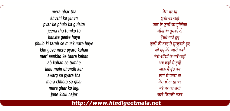 lyrics of song Swarg Se Pyara Hai (Sad)