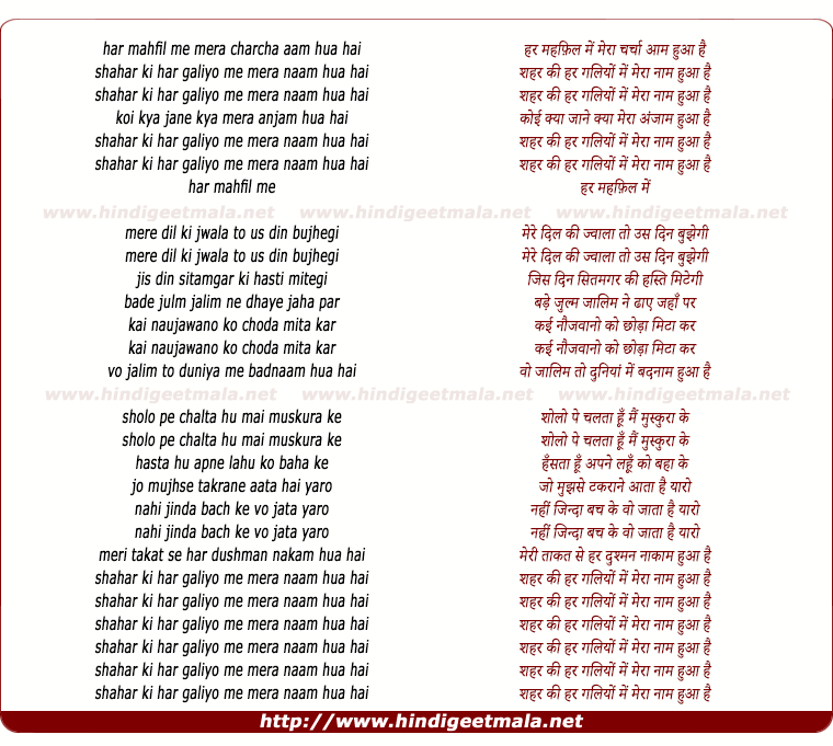lyrics of song Har Mehfil Me Charcha Aam Hua Hai