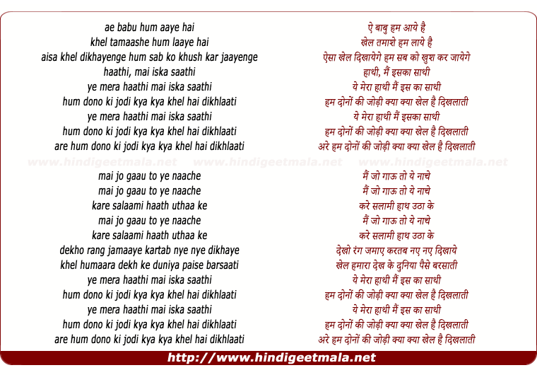 lyrics of song Ye Tera Haathi