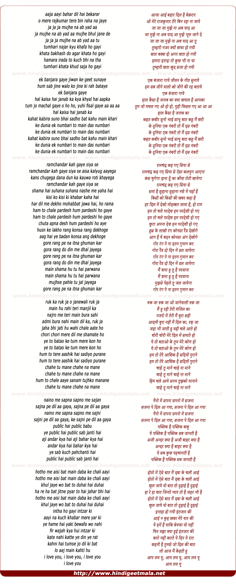 lyrics of song Antakshari