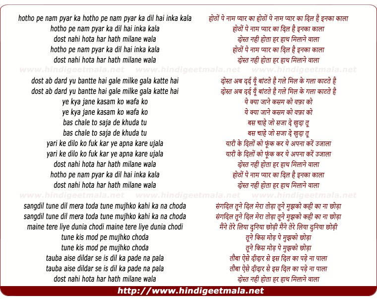 lyrics of song Hontho Pe Naam Pyar Ka