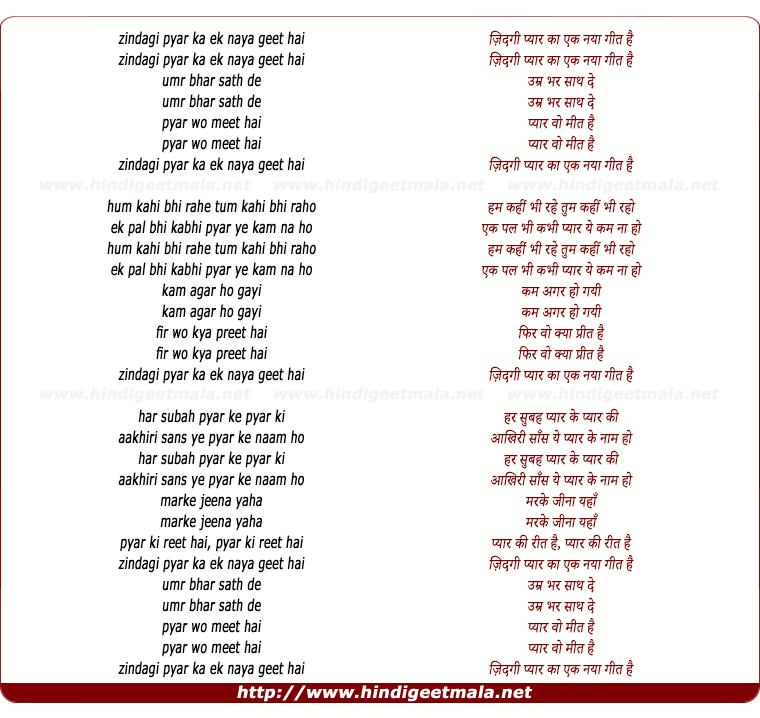 lyrics of song Zindagi Pyar Ka Ek Naya Geet Hai (Female)