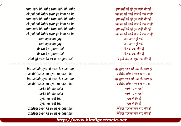 lyrics of song Zindagi Pyar Ka Ek Naya Geet Hai (Duet)