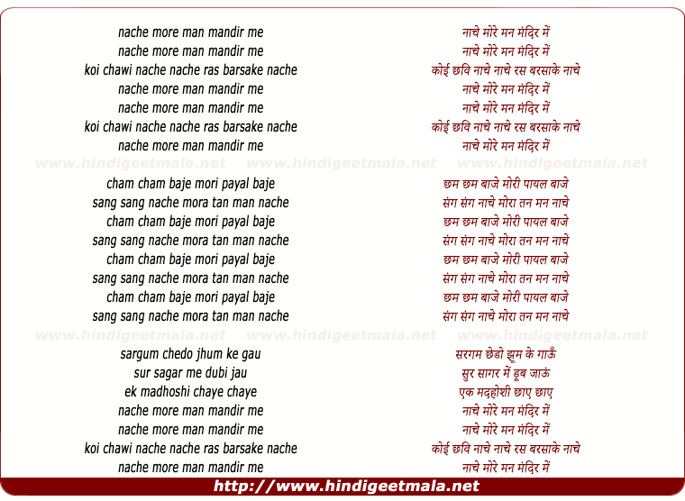 lyrics of song Nache More Man Mandir Me