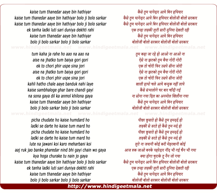 lyrics of song Kaise Tum Thanedar Aaye Bin Hathyar