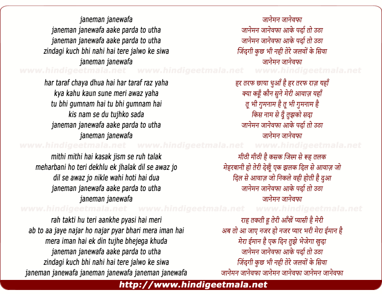 lyrics of song Janeman Janewafa Aake Parda Toh Udha