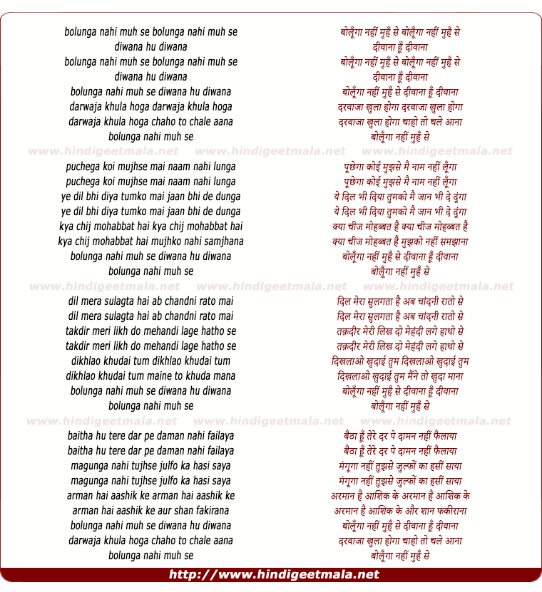 lyrics of song Bolunga Nahi Muhse