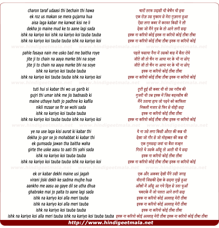 lyrics of song Ishq Na Kariyo Koi Toba Toba