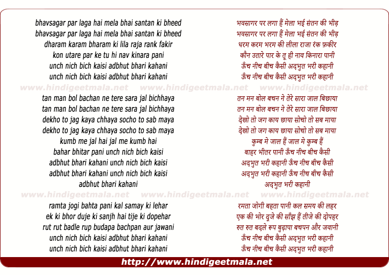 lyrics of song Oonch Neech Beech Kaisi Adbhut Bhari Khaani