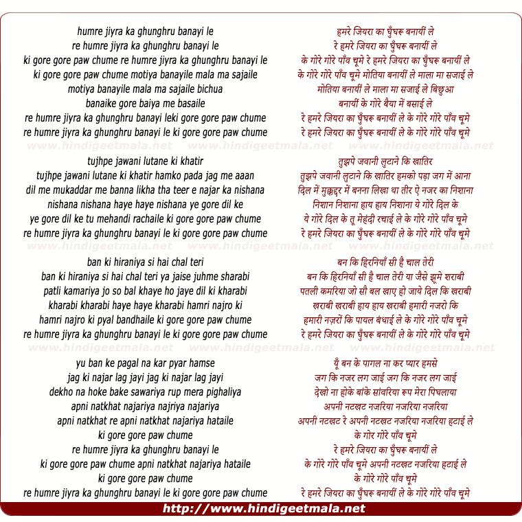lyrics of song Humre Jiyara Ka Ghunghru Banayi Le