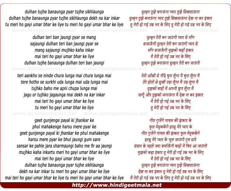 lyrics of song Dulhan Tujhe Banaunga Pyar Tujhe Siklaaunga
