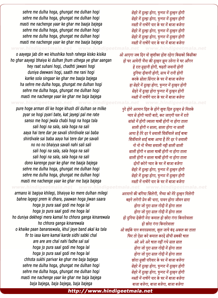 lyrics of song Sehre Mai Dulha Hoga