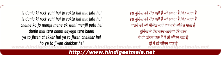 lyrics of song Chalna Hai Tera Kaam