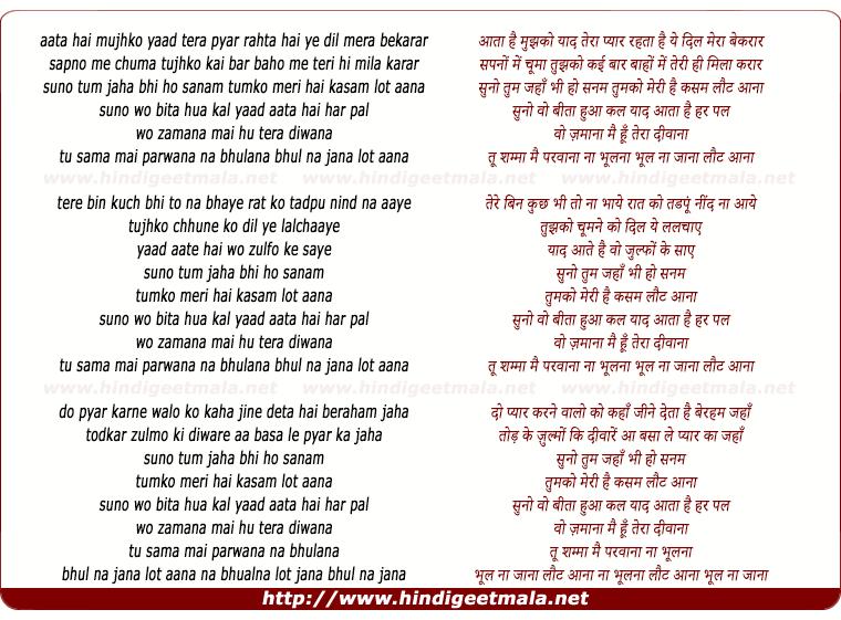 lyrics of song Aata Hai Mujhko Yaad Tera Pyar, Rehta Hai Ye Dil Mera Beqarar