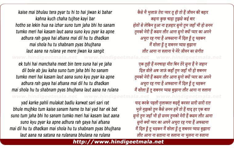 lyrics of song Kaise Mai Bhulau Tera Pyar, Tu Hi Tu Hai Jeewan Ki Bahaar